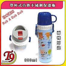 【T9store】日本進口 Rub A Dub Dub 2種用途 帶杯式直飲不鏽鋼保溫瓶 (600ml) (藍色)