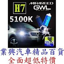 BMW 118i Sport Line E87 2.0 2009-11 MIRAREED 超白光 遠光燈泡 5100K (H7M-01) 【業興汽車精品百貨】