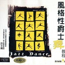 【教學影音】VCD光碟 風格性爵士舞教程/JAZZ舞蹈教材(二手)