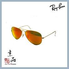 【RAYBAN】RB3025 112/4D 58mm 霧金框 偏光橘紅水銀 雷朋太陽眼鏡 公司貨 JPG 京品眼鏡