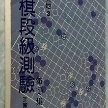【Apr20f】《圍棋段級測驗 第1集》圍棋天地2│王家出版社 編譯│七成新