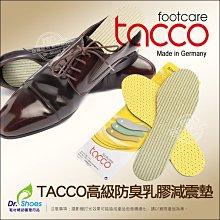 德國tacco高級防臭乳膠減震墊 抗壓吸收地面震盪 ╭*鞋博士嚴選鞋材*╯