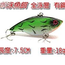 (訂單滿500超取免運費) 白帶魚休閒小鋪 T-015-3 綠 VIB 顫泳 vibration 各種 路亞 假餌 擬餌
