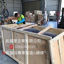 專業岩盤浴出口*能量屋企業*日本原裝鐳石 岩盤浴 實木製做 台灣工廠製造 非神之湯 非湯之花 另有能量屋 蒸氣室設備
