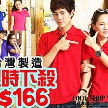 COCO SHOP【TP868】台灣製造 ‧ 輕質感 /100%吸濕.排汗.快乾.機能纖維/男.女版素面POLO衫/團購