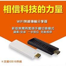 【追劇必備】TV-1 電視棒、無線影音分享器、Airplay、Miracast、無線同屏、手機投影、免APP、贈HDMI