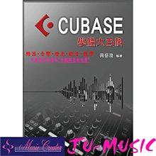 造韻樂器音響- JU-MUSIC - CUBASE 學程大百科 編曲、混音、後製、操作軟體系統教材