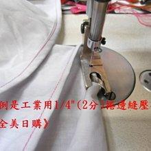 兄弟JUKI勝家三菱工業用縫紉機平車壓布腳 三折捲邊縫壓布腳*拼布材料