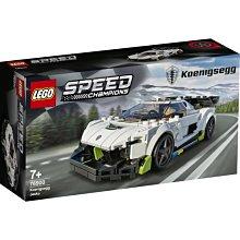 【鄭姐的店】樂高 76900 SPEED 系列 - Koenigsegg Jesko
