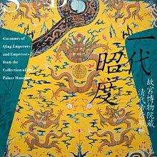 一代昭度——故宮博物院藏清代帝后服飾(精裝)-北京故宮