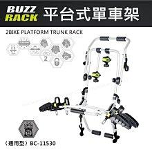 【BUZZ RACK】通用型平台式單車架〈2車〉【EcoCamp艾科戶外│中壢】
