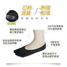 【sNug-直營-五趾隱形除臭襪】五指襪 / 隱形除臭 / 多段尺寸 / 服貼合腳 / 男女適用