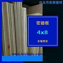 [台北市宏泰建材]密迪板 4x8台尺,厚1分、2分、3分、4分、5分、6分、8分、1吋