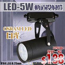 §LED333§(33HV184)LED-5W黑殼白光軌道投射燈 一體成型 全電壓 OSRAM LED