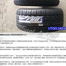 桃園 小李輪胎 飛達 FEDERAL F60 245-40-20 高性能跑胎 全各規格 尺寸 特惠價 歡迎詢問詢價