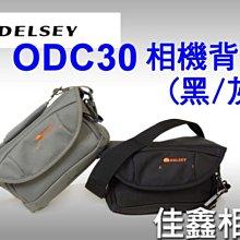 @佳鑫相機@(全新品)DELSEY ODC30 相機包(小型) 灰色/黑色 特價NT$1240元!! NEX 微單 適用