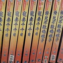 【超級賣二手書】藍海系列 寵妻千千日 (全) 作者: 心柳