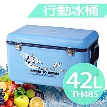 (免運費) TH-485 48休閒冰箱 冰桶 冰寶 行動冰箱 保冷箱 保冰箱 保冷 保冰 釣魚 休閒冰箱