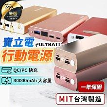 現貨!一年保固 行動電源 (SP206款) 20000mAh 支援PD/QC3.0快充 台灣製造 日本電芯 雙向快充