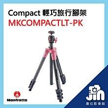 Manfrotto Compact Light 輕巧 旅行腳架 粉色 曼富圖  MKCOMPACTLT-PK 晶豪泰