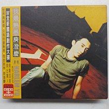 我最熟悉庾澄慶 CD+VCD 附紙盒 1999年 新力發行