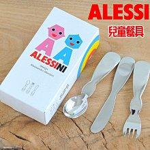 義大利 ALESSI  不鏽鋼 兒童餐具 3件組 餐叉、餐匙、餐刀  童學習餐具 環保餐具