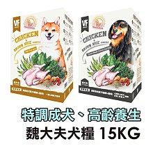 ☆寵物王子☆ VF 魏大夫 優榖系列 特調成犬 高齡養生 雞肉+糙米 15KG/15公斤 成犬 老犬 犬糧