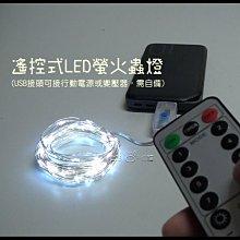 LED燈串 [10米100燈+遙控版] 銅線燈 螢火蟲燈 拍照道具 房間裝飾