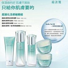 台鹽超進化活膚細緻組-去角質凝膠100ml+化妝水170ml+活膚露120ml+細緻霜30ml*2瓶(一般型或滋潤型)