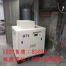 威特斯 10HP變頻螺旋式空壓機(通過國家工研院節能檢驗認證機種,另有20HP 30HP 各種馬力現貨供應)