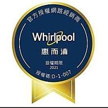 泰昀嚴選 Whirlpool 惠而浦 9公斤商用投幣式 洗衣機 CAE2765FQ 線上刷卡免手續 全省限區配送安裝 A