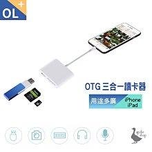 三合一 Apple OTG 蘋果 讀卡機 SD卡 傳輸線 轉接線 Lightning USB 相機轉接器 iPhone
