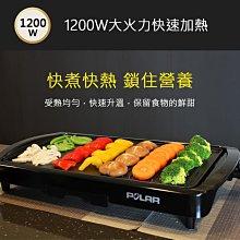 (吉賀) POLAR 普勒多功能電烤盤 電烤盤 多功能電烤盤 電烤爐 烤肉 燒烤 中秋烤肉 PL-1511