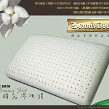 【班尼斯國際名床】~壹百萬馬來保證‧麵包型天然乳膠枕頭(附抗菌棉織布套、手提收納袋),超取限兩顆內!