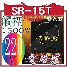 尚龢堂觸控電磁爐220V/SR-15T(1500W)火鍋店專用嵌入式電磁爐 台灣公司貨保固一年