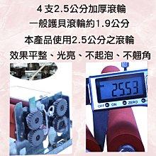 H320專業型鐵殼護貝機 A3/B4/A4/B5/A6  33公分寬度以下照片/影印文件/名片 長度不限 皆可護貝