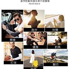 冰絲涼感袖套 HB015 防曬袖套 運動袖套 無痕袖套 健身袖套 自行車袖套 抗uv袖套 紫外線