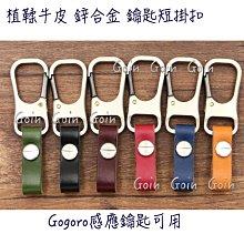 植鞣牛皮鋅合金鑰匙短掛扣 Gogoro鑰匙可用 GOIN出品 鑰匙扣 鑰匙掛帶 汽車鑰匙 絕美真皮
