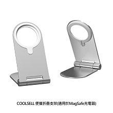 【妮可3C】COOLSELL 便攜折疊支架(適用於MagSafe充電器) 專為MagSafe充電器量身定制