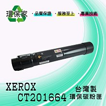 【含稅免運】XEROX CT201664/CT201665/CT201666/CT201667 適用 DP C5005d
