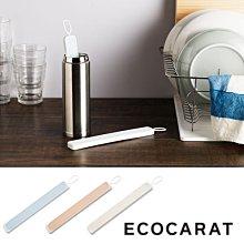 [霜兔小舖]日本代購  ECOCARAT 保溫瓶專用乾燥棒  除濕 乾燥塊