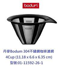 丹麥Bodum 4Cup(17oz) 304不鏽鋼咖啡濾網 茶葉濾網 咖啡濾杯 手沖咖啡#01-11592-26-1