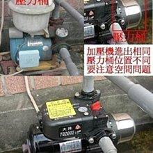 【最新抗菌環保】*黃師傅*【大井泵浦1】 TQ200B  電子穩壓泵浦~1/4HP加壓馬達 穩壓 TQ200