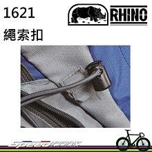 【速度公園】RHINO 犀牛 1621 繩鎖扣 繩子扣 背包繩扣 背包配件 背包零件 後包配件 登山 爬山 野營 露營