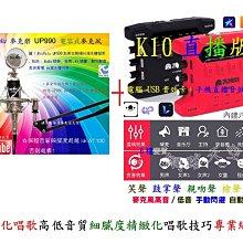 要買就買中振膜 非一般小振膜  K10直播版+UP990電容麥克風 +NB35支架 電腦錄音+手機直播 雙用 網路天空