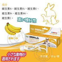 【🐱🐶培菓寵物48H出貨🐰🐹】發育寶-S》MG4小動物用基礎營養膏-50g 特價188元