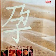 【探索書店607】科普 孕 目睹子宮內的奇蹟 天下文化 ISBN:9789864173488 210920