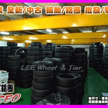 【桃園 小李輪胎】 245-45-19 中古胎 及各尺寸 優質 中古輪胎 特價供應 歡迎詢問