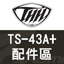 THH安全帽|TS-43A+ TS43A+ 配件區 頭頂內襯 兩頰內襯 茶色鏡片 電鍍鏡片 『耀瑪騎士生活機車部品』