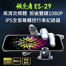 領先者ES-29 後視鏡行車紀錄器 高清流媒體 全螢幕觸控 前後雙鏡雙1080P【FLYone泓愷】